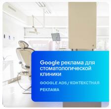 Google Ads для стоматологической клиники
