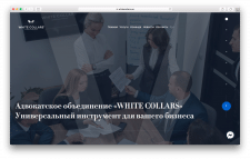 Бекенд для сайта whitecollars
