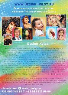 Дизайн листовки А6