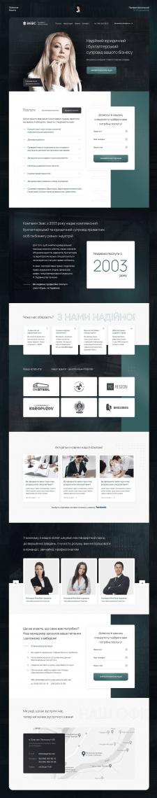 Дизайн сайта для юридической компании ZEVS
