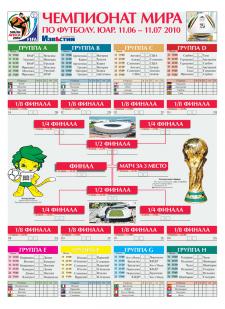 Плакат к ЧМ по футболу: расписание игр