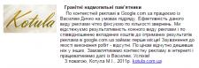 Контекстна реклама для сайту http://kotula.com.ua