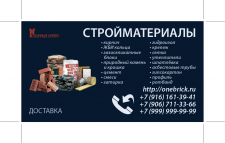 Макет визитки для точек продаж