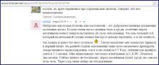 постинг на тематических форумах