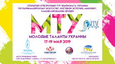 Чемпионат Украины по парикмахерскому искусству