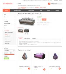 Наполнения сайта товарами ( 200 шт)
