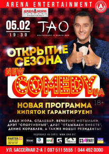 Афиша для концерта NEW COMEDY UA