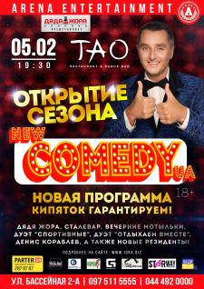 Афиша для концерта NEW COMEDY UA
