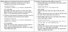 Перевод инструкции к ПО, RU -> EN
