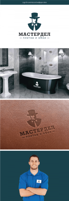 МастерДел (магазин по продаже плитки и обоев)