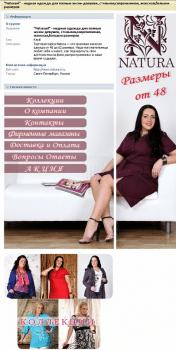 Оформление и Раскрутка Модной Одежды для полных де