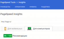 Оптимизация сайта по гугл спид