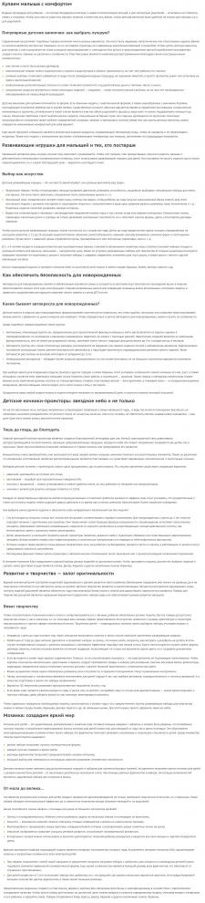 ДЕТСКИЕ | Интернет-магазин kidzi.com.ua