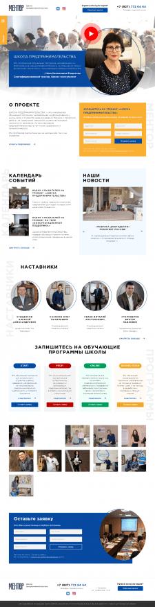 Школа предпринимательства
