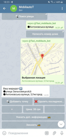 Бот-такси