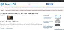 Написание статей для новостного сайта 1-ua.info