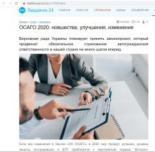 ОСАГО 2020: новшества, улучшения, изменения