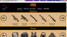 Сайт по игре PUBG