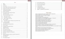 Бізнес-план + повна фін.модель в Excel