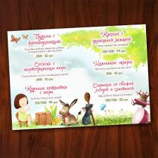 дизайн детского меню