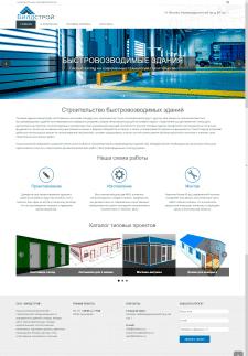 Сайт для компанії Білдстрой