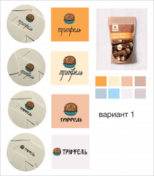 пример разработки логотипа, один из трех вариантов
