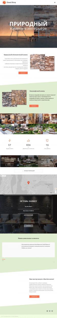 Корпоративный сайт для компании Yourstone
