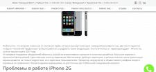 Цены на ремонт iPhone 2G