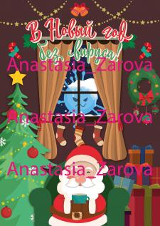 Постер Новогодний