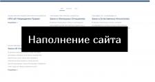 Наполнение сайта «ALPHA»