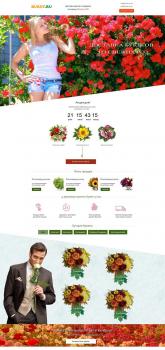Лендинг пейдж продажа цветов