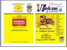 Обложка интернет- журнала