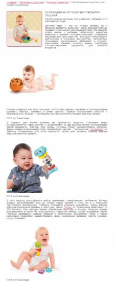 Необходимые игрушки для развития ребенка
