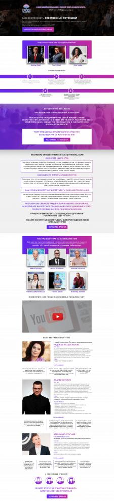 Сайт для конференции