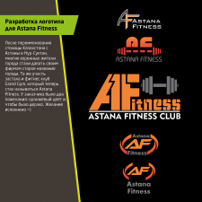 Логотип для тренажерного зала Astana Fitness