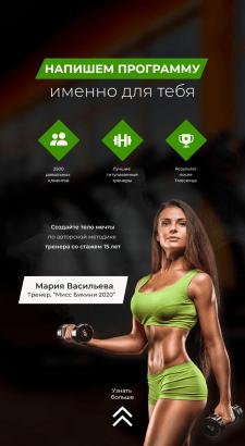 Баннер для онлайн занятий спортом