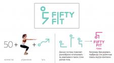 «Гибкий» логотип для crossfit-проекта FiftyFit