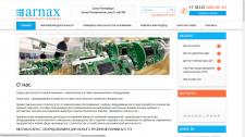 nax - Поставка промышленного оборудования