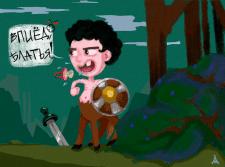 Лосиный Фроди