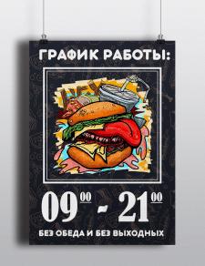 Табличка с часами работы фаст-фуда
