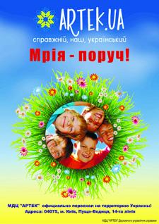 плакат Артек (конкурсная работа)