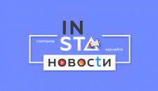 Логотип для youtube-канала Insta новости