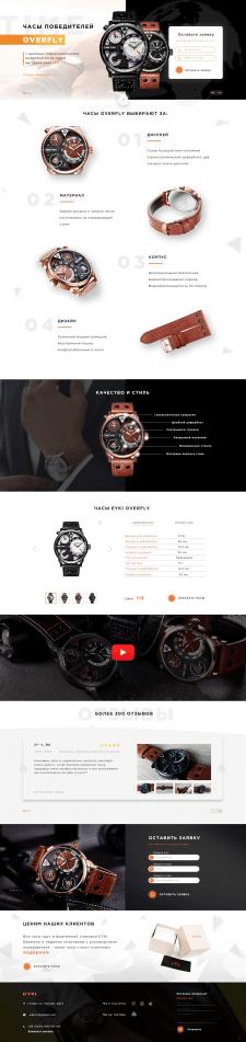 Landing Page по продаже часов Overfly