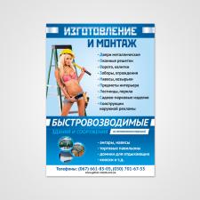 Постер металлоконструкции