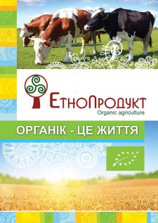 "Плакат ""ЕТНОПРОДУКТ"" версия_2"