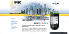 сайт компании по автоматизации систем управления
