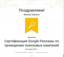 Сертификат Google по проведению поисковых кампаний