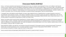 Воздуходувка Makita BUB182Z, описание с ключами