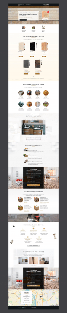 """Landing Page для """"Мрамор-Luxe"""""""