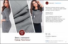 Подготовка контента для соцсетей магазина ткани